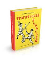 Детская книга Михаил Коршунов: Трагический иероглиф
