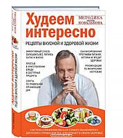 Худеем интересно. Рецепты вкусной и здоровой жизни, 978-5-699-68204-1