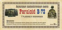Paraloid B-72 5 % раствор в этилацетате 100 мл