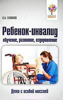 Ребенок-инвалид. Обучение, развитие, оздоровление, 978-5-222-23833-2