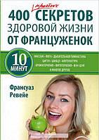 400 простых секретов здоровой жизни от француженок, 978-985-15-1835-3 (топ 1000)