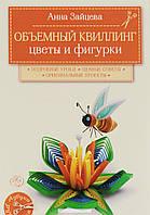 Объемный квиллинг. Цветы и фигурки животных, 978-5-699-80916-5 (топ 1000)
