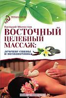 Восточный целебный массаж. Лечение спины и позвоночника, 978-5-222-22888-3