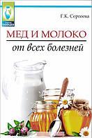 Мед и молоко от всех болезней, 978-5-222-24744-0