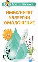 Иммунитет, аллергии, омоложение, 978-5-222-24613-9
