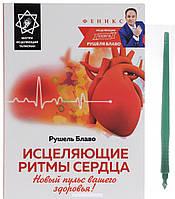 Исцеляющие ритмы сердца. Новый пульс вашего здоровья! (+ исцеляющий талисман), 978-5-222-23502-7
