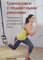 Тренировки с подвесными ремнями. Программы упражнений для всех групп мышц, 978-985-15-2821-5 (топ 1000)