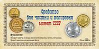 ХИТ ПРОДАЖ !!!  Средство для чистки и полировки монет СССР 100 мл