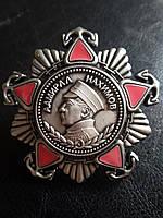 Орден Адмирала Нахимова 2 степени (СССР Копия)