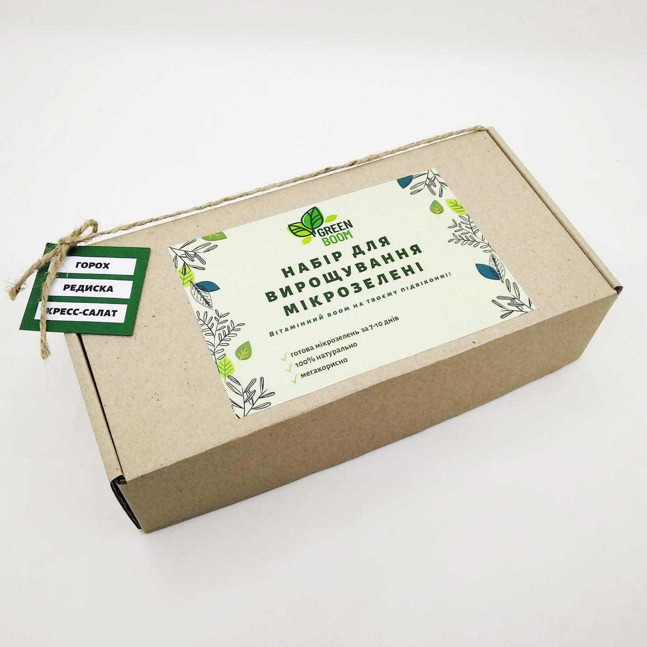 Набор для выращивания микрозелени в домашних условиях. Горох, Редиска, Кресс-салат