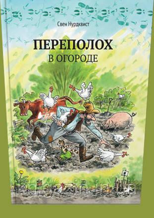 Нурдквист Свен: Переполох в огороде