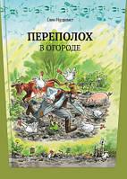 Нурдквист Свен: Переполох в огороде, фото 1