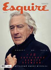 Esquire журнал Эсквайр №3 (167) март 2020