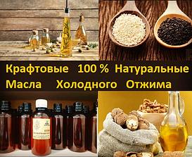Крафтовые 100% натуральные масла холодного отжима