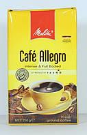 Cafe Allegro натуральный молотый кофе 250 гр