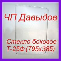 Стекло боковое Т-25Ф (795х385) S=6мм (Гомельстекло) 2511.45.281
