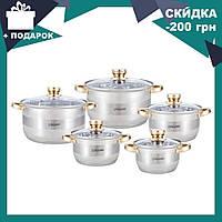 Набор посуды Maestro MR-2206-10, 10 предметов, нержавеющая сталь, золотые ручки   кастрюли Маэстро, Маестро, фото 1