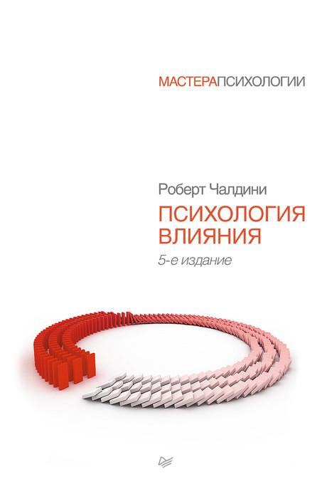 Психология влияния - Роберт Чалдини (353744)