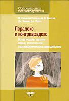 Парадокс и контрпарадокс. М.Сельвини Палаццоли