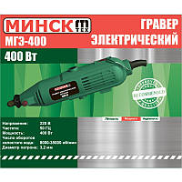 Гравер Минск МГЭ-400 (400 ватт)