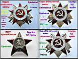 Ордена Вітчизняної війни 2 ступеня Черненковская отечка ВВВ Оригінали Срібло 925 проби, фото 6