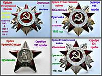 Ордена Отечественной войны 1 и 2 степени, фото 1