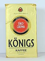 Konigs kaffe Oro Crema натуральный молотый кофе 500 гр