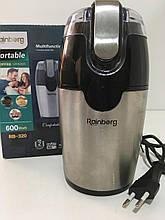 Кофемолка Rainberg RB-320 (24 шт/ящ)