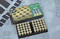 Холостые патроны 9 мм (STS) (50 шт.), фото 1