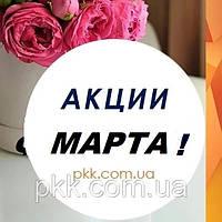 АКЦИИ МАРТА!