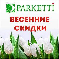 Весенние скидки в Parketti