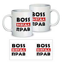 """Прикольная подарочная чашка """"Босс всегда прав"""""""