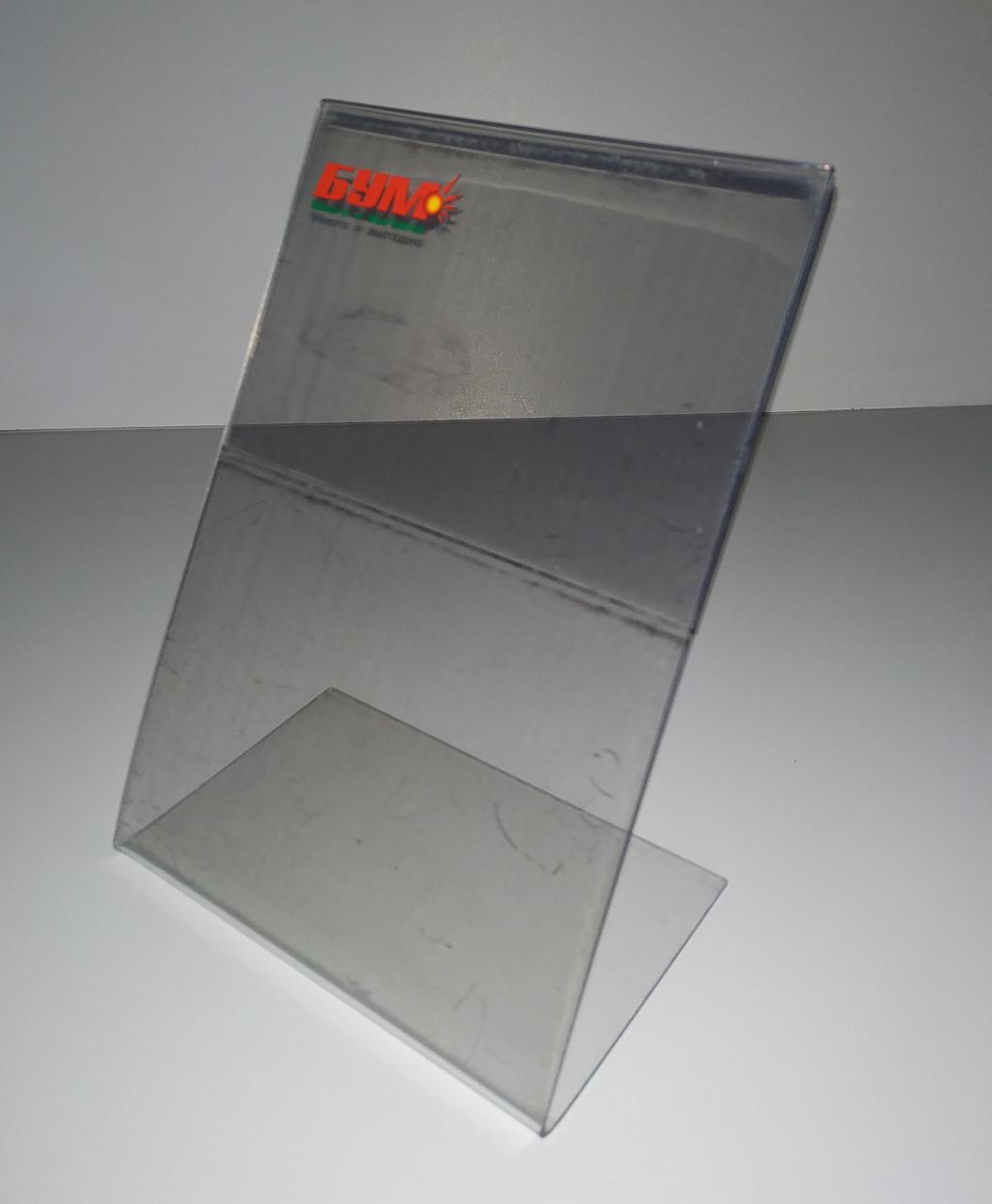 Ценник пластиковый горизонтальный 220*150 мм. Ценникодержатель настольный.  L-образный ценникодержатель б/у