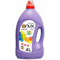 Onyx Сolor гель для стирки цветных тканей 4л