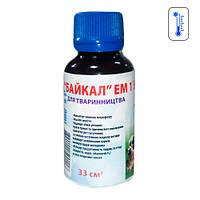 Байкал - ЭМ1У 0,033 л для животноводства Украина