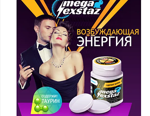 Mega Exstaz (Мега Экстаз) - мощный женский возбудитель, виагра, секс!