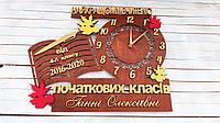 Часы настенные из дерева, подарок учителю, часы с пожеланиями