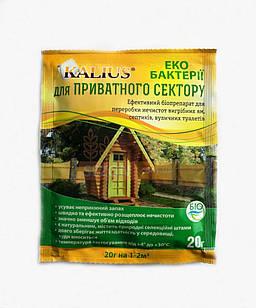 Биопрепарат деструкции для очистки выгребных ям KALIUS 20гр. для септиков и уличных туалетов