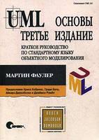 UML. Основы. 3-е изд. Фаулер М. Символ