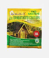Биопрепарат деструкции для очистки выгребных ям KALIUS 50гр. для септиков и уличных туалетов