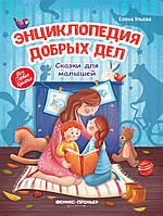 Елена Ульева Энциклопедия добрых дел: сказки для малышей