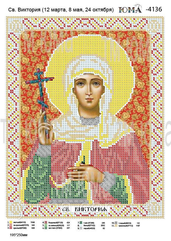 Св. Виктория именная икона для вышивки бисером