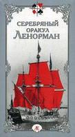 Серебряный оракул Ленорман (Колода карт) Одди-Стиль