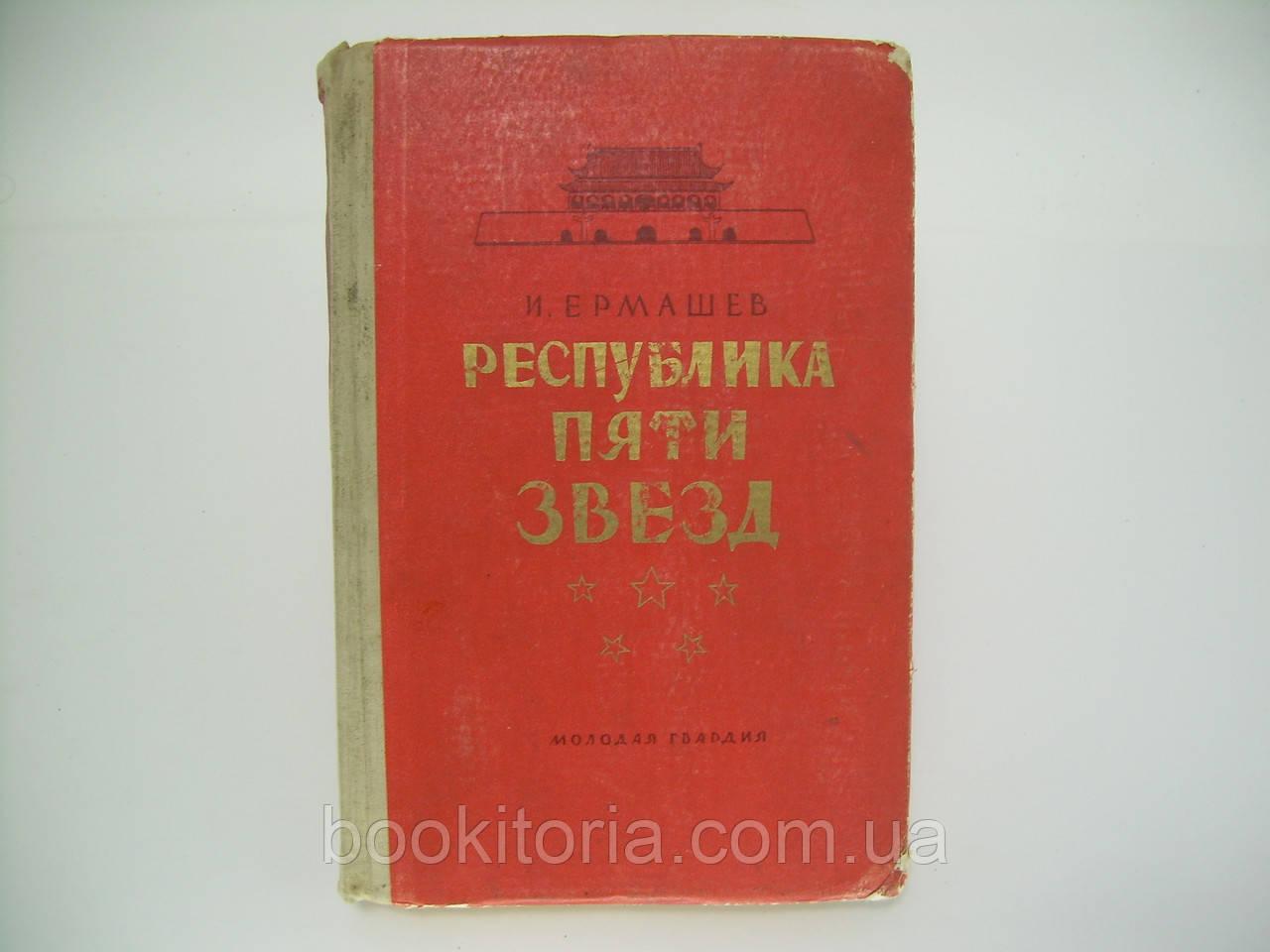 Ермашев И. Республика пяти звезд (б/у).