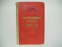 Ермашев И. Республика пяти звезд (б/у)., фото 1