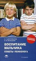Воспитание мальчика: советы психолога: книга для родителей. Достовалов С. Г., Мальцева Л. В.