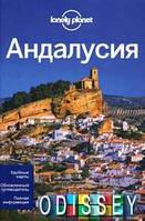 Андалусия. Путеводитель Lonely Planet