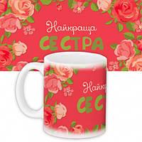 Чашка найкраща сестра. Подарок на 8 марта