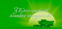 16 Листопада - День працівників сільського господарства