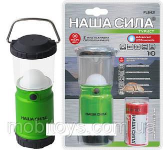"Фонарик №FB-8421 ""Наша сила"" турист (лампа)"